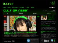『Razer』が公式ブログ『Cult of Razer』の日本語版をスタート