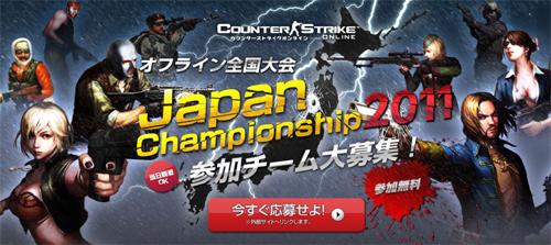 公式オフライン大会『Counter Strike Online Japan Championship 2011(CSOJC 2011)』地域予選の参加登録開始