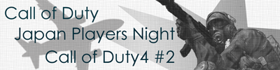 『Call of Duty Japan Playes Night Call of Duty4 #2』 で Onslaught が優勝
