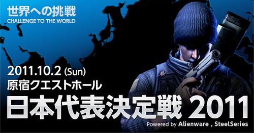 『World Cyber Games 2011』『World Championship 2011』の『Special Force』日本代表を決定する『日本代表決定戦 2011』が 12時30分より開催