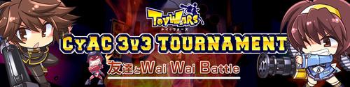 『CyAC ToyWars 3v3 大会 ~友達とWai Wai Battle~』が 10 月 29 日(土)に開催