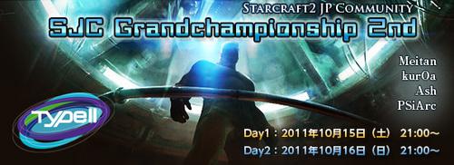 優勝プレイヤーはプロ契約のチャンス、『SJC Grandchampionship 2nd』が 10 月 15 日(土)~ 16 日(日)に開催