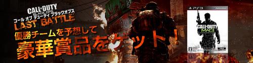 『Call of Duty: Black Ops Last Battle』の優勝チーム予想プレゼント企画実施中