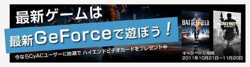 NVIDIA 社の最新ビデオカードが当たる『最新ゲームは最新GeForce で遊ぼう!』キャンペーン実施中