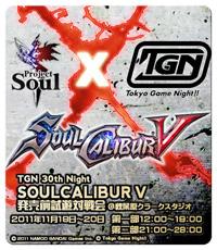 Tokyo Game Night 30th Night『SOULCALIBUR Ⅴ』発売前試遊対戦会が 11 月 19 日(土)~ 20 日(日)に開催
