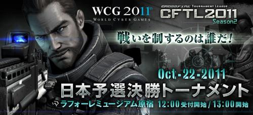 『World Cyber Games 2011』クロスファイア部門日本予選『CFTL2011 Season2』オフライン決勝戦が 13 時より開催