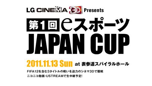 フランチャイズチーム対抗戦による eスポーツ大会『LG CINEMA 3D Presents 第 1 回 eスポーツ JAPAN CUP』が 11 月 13 日(日)に開催