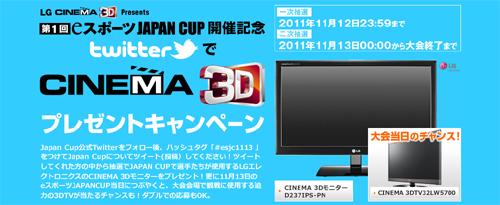 『LG CINEMA 3D Presents 第 1 回 eスポーツ JAPAN CUP』開催を記念し Twitter で LG 社製 CINEMA 3D モニタのプレゼントキャンペーン実施中