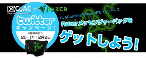 『Razer メッセンジャーバッグ』が当たる CyAC × Razer Twitter キャンペーン