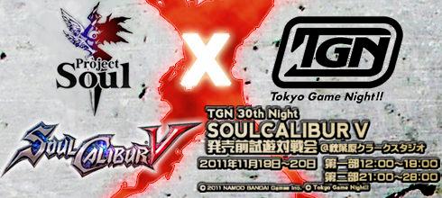 Tokyo Game Night 30th Night『SOULCALIBUR Ⅴ』発売前試遊対戦会が 12 時より開始