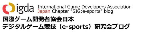 IGDA日本デジタルゲーム競技研究会のセミナー『オンラインゲーム運用におけるオフラインイベントの意義』が22時よりUSTREAMにて開催