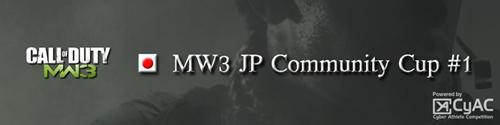 『CoD:MW3 MW3 JP Community Cup #1』の参加登録は明日まで
