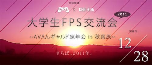 『大学生FPS交流会2011~AVAんギャルド忘年会~』が 12 月 28 日(水) 10 時 30 分よりアイ・カフェ AKIBA PLACE 店にて開催