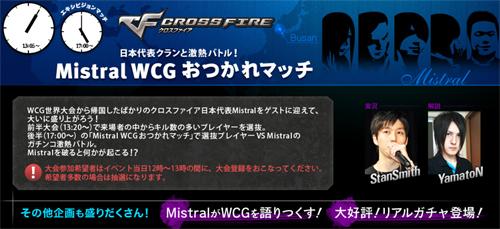 WCG2011 Crossfire 部門日本代表 Mistral へのチャレンジイベントが『アラリオフェス2011冬』にて 本日実施