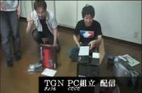 『Tokyo Game Night』PCFPS の部 自作 PC 配信 が 15 時より開始予定