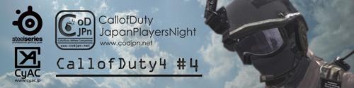 SteelSeries 協賛『JapanPlayersNight CallofDuty4 #4』でFly! が優勝