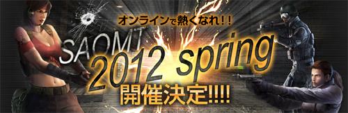 サドンアタックの公式オンライン大会『SAOMT 2012 Spring』が 3 月より開催