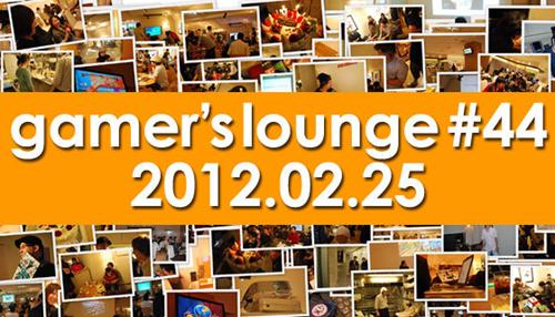 『ゲーマーズラウンジ #44』が 2 月 25 日(土)にワイプ代々木北口駅前店で開催