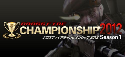 クロスファイア公式大会『Cross Fire Championship 2012 Season1』の参加登録開始