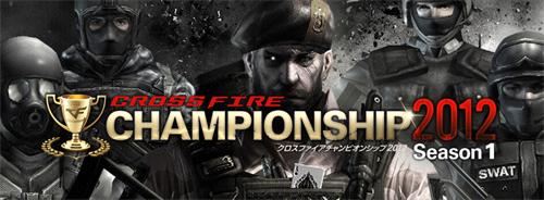 クロスファイア公式大会『Cross Fire Championship 2012 Season1』の予選トーナメント表と大会マップ発表