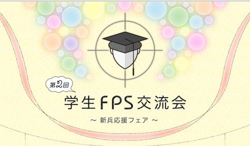 『第2回 学生FPS交流会 ~新兵応援フェア~』が 3 月 23 日(金)にアイ・カフェ AKIBA PLACE 店で開催