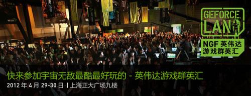 『NVIDIA Gaming Festival 2012』 Starcraft2 部門、League of Legends 部門のオンライン予選に日本プレイヤー参戦