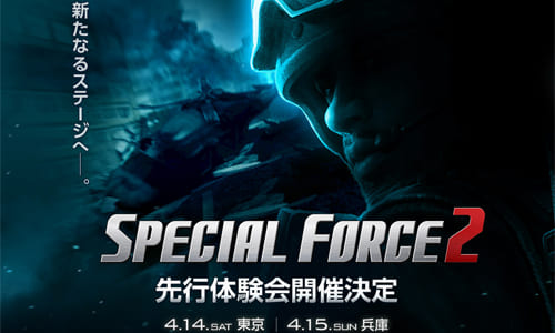 オンラインFPS『SPECIAL FORCE2』のクローズドβテスト応募受付け開始、Negitaku.org 枠から 500 名が参加可能