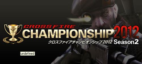 オンラインFPS『クロスファイア』の公式大会『CrossFire Championship 2012 Season2』の参加登録受け付け開始