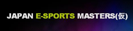 Counter-Strike1.6 のリーグ大会『JAPAN E-SPORTS MASTERS』シーズン 1 のミニクリップムービーをリリース