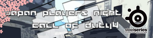 SteelSeries 協賛『JapanPlayersNight CallofDuty4 #5』が本日より 2 日間 開催
