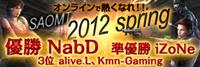 『SAOMT 2012 Spring』で NabD が優勝
