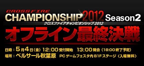 『CrossFire Championship 2012 Season2』オフライン決勝大会の出場チーム決定、5 月 4 日(金)にベルサール秋葉原で開催