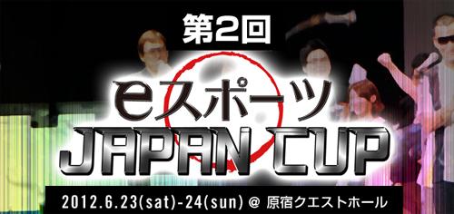 『第 2 回 eスポーツ JAPAN CUP』が 2012 年 6 月 23 日(土)、24 日(日)に原宿クエストホールで開催