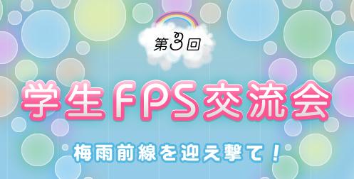 『第 3 回学生 FPS 交流会』が 5 月 19 日(土)に快活オンライン CAFE 八王子駅前店で開催
