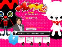 TOKYO MXのバラエティ番組『つんつべ♂』にて5 月 11 日(金)、18 日(金)にアイドルがeスポーツに挑戦するコーナー『eスポーツをやって三田』が放送に
