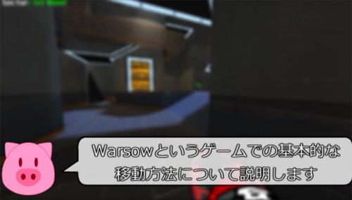 Warsow ムービー『BUTA でもわかる移動の解説動画』