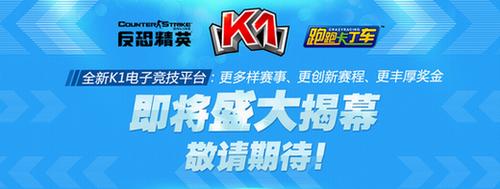 Counter-Strike Online トーナメント『K1 League Season 1』の出場チーム情報発表