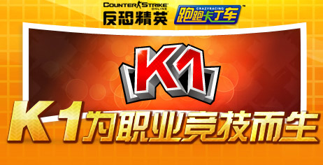 Counter-Strike Online トーナメント『K1 League Season 1』が 5/26(土)より開催