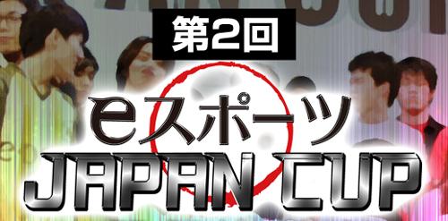『第 2 回 eスポーツ JAPAN CUP Supported by JINS PC』が 6 月 23 日(土)、24 日(日)に原宿クエストホールで開催