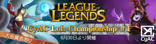 『CyAC League of Legends Championship #1』が 6 月 30 日(土)より開催、参加登録実施中