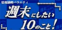 6 月 15 日(金)26:03 ~ 26:40 に日本テレビで放送の『週末にしたい10のこと』にて eスポーツの話題紹介
