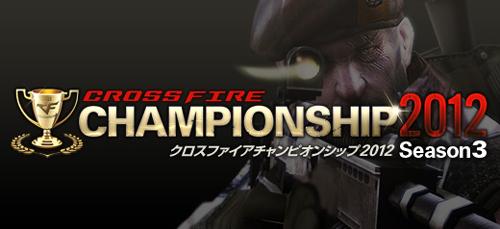 『World Cyber Games 2012』クロスファイア部門の日本予選開催、日本代表は『CrossFire CHAMPIONSHIP Season4』にて決定