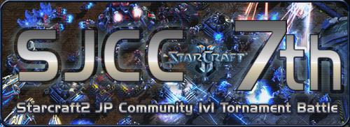 『第 7 回 Starcraft2 JP コミュニティ カップ』が 7 月 1 日(日)より開催