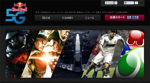 日本のゲーミング界に翼をさずけるゲームトーナメント『Red Bull 5G』が 2012 年 10 月より開催