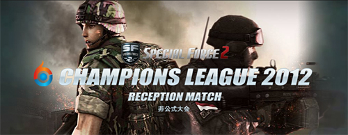 『SPECIAL FORCE 2』のユーザー主催大会『SF2 CHAMPIONS LEAGUE RECEPTION MATCH』が 7 月 17 日(火)、18 日(水)に開催