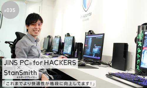 ゲーマー向けアイウェア『JINS PC for HACKERS』の公式サイトインタビューにeスポーツプレーヤーの StanSmith 氏が登場