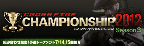 クロスファイア公式大会『CrossFire CHAMPIONSHIP 2012 Season3』が8/4(土)に秋葉原 UDX で開催、対戦組み合わせ発表
