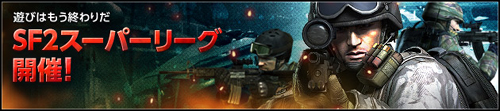 オンライン FPS『SPECIAL FORCE2』の正式サービススタート、世界ルール準拠の公式トーナメント『SUPER LEAGUE 1st SEASON』開催決定