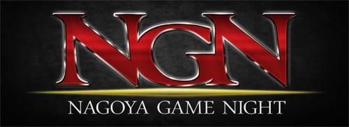 LAN ゲームパーティ『Nagoya Game Night』が 9/2(日) 5 時まで開催中