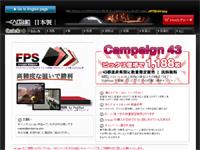 『ARTISAN』が未購入ユーザー向けのお試しキャンペーン「Campaign 43」を実施中